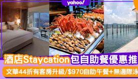 香港酒店Staycation包自助餐優惠推介12間 文華44折有...