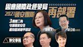 林保華觀點》香港北風肅殺 台灣豈能春暖花開?