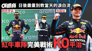 F1法國站 紅牛從錯誤中學習再進化 保達斯爆粗鬧平治計錯數