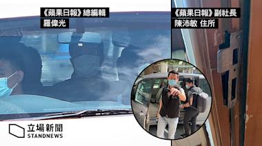 【國安拘蘋果高層】總編羅偉光等被押至蘋果日報大樓 警今早爆門入屋拘副社長陳沛敏 | 立場報道 | 立場新聞