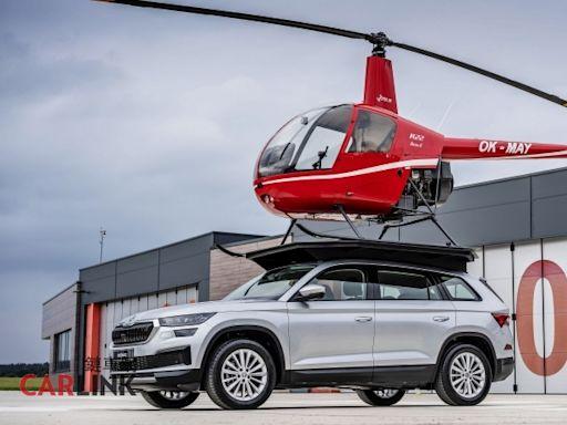炫耀車身剛性的另類做法,小改款SKODA Kodiaq車頂可以起降直升機!