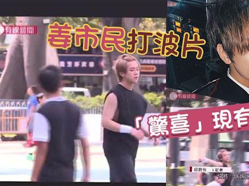 姜濤打波片「驚喜」現有線新聞報道 網民笑:果然有taste | 蘋果日報