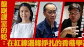 【國安法元年 · 學術界】盤踞課室的蛇:在紅線邊緣掙扎的香港學者   立場專題   立場新聞