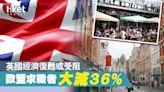 歐盟求職者大減36% 英國經濟復甦或受阻 - 香港經濟日報 - 即時新聞頻道 - 國際形勢 - 環球政治