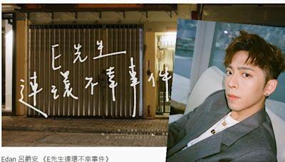 Edan追平姜濤 首支單曲《E先生》MV衝破1,000萬點擊
