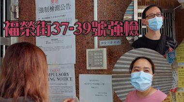 變種病毒|3名確診菲傭曾訪福榮街37號 住客:成日有啲音樂嘈到成條街都聽到 | 蘋果日報