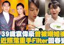 39歲袁偉豪曾被嘲婚後走樣變醜男 近照落重手Filter回春變唇紅齒白小鮮肉 | 港生活 - 尋找香港好去處