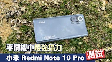 小米 Redmi Note 10 Pro 測試:$2,000 機中攝力無敵 - DCFever.com