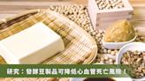 《BMJ》10萬人研究:味噌等「發酵豆製品」能降低18%心血管死亡風險!