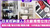 淘寶收納 廚房收納置物架推介15件+日本廚房收納5大技巧