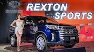 【HD影片】安全不馬虎!韓系豪華皮卡|SSANGYONG Rexton Sports 上市發表會