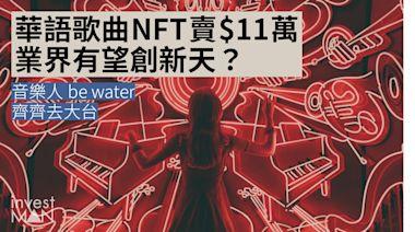 創業起義|華語歌曲NFT賣$11萬 業界有望創新天?(尹思哲) | 蘋果日報