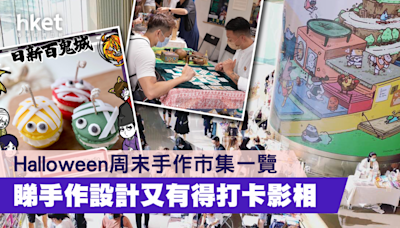【萬聖節2021】Halloween周末手作市集一覽 仲有鬼屋玩! - 香港經濟日報 - 理財 - 精明消費