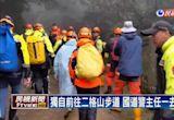 國道警主任登山失聯 被發現時已回天乏術