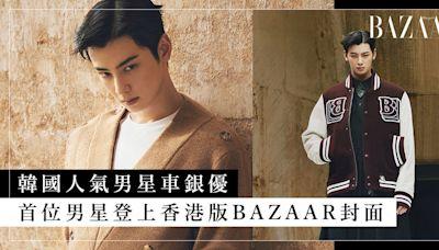 韓國人氣演員車銀優 成首位男星登上香港版 BAZAAR 封面 | HARPER'S BAZAAR HK