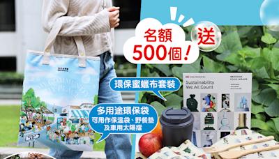 分享環保小貼士 送你百變環保袋+蜜蠟布套裝 - 香港經濟日報 - TOPick - 特約