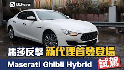 【試駕】馬莎反擊!Maserati Ghibli Hybrid 新代理首發登場 - DCFever.com