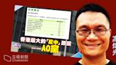 【清算公務員】「梁粉」馮煒光斥 AO 「最大反中政黨」 不點名批林鄭「不找自己人麻煩」 | 立場報道 | 立場新聞