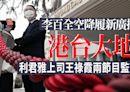 港台新處長甫上任利君雅上司等3高層辭職 表明不滿整治報告 | 蘋果日報