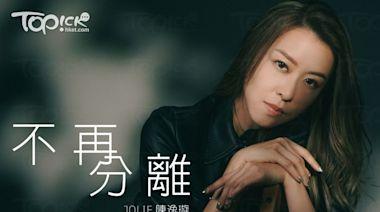 曾跟李克勤合唱《合久必婚》成大熱 陳逸璇再出發挑戰經典名曲 - 香港經濟日報 - TOPick - 娛樂