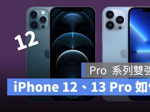 iPhone 13 Pro 與 iPhone 12 Pro 重點更新整理、差異在哪?怎麼選最划算 - 蘋果仁 - 果仁 iPhone/iOS/好物推薦科技媒體