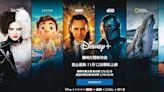 【迪士尼大軍壓境】最低月付33元看到飽 Disney+首波上線影集全都露