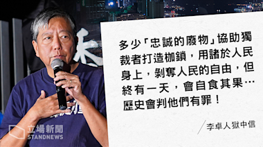 李卓人獄中信:歷史將判「忠誠廢物」有罪 冀香港重光之時一起說「一切都是值得的」 | 立場報道 | 立場新聞