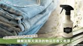 不常洗的外套、褲子也能像剛洗好的一樣!善用衣物噴霧不僅除臭還抗菌