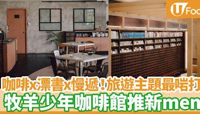 【牧羊少年menu】牧羊少年咖啡館第8間分店11月進駐旺角 Cafe分店+menu一覽 | U Food 香港餐廳及飲食資訊優惠網站