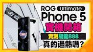 ASUS電競手機ROG Phone 5 Ultimate開箱|實測驍龍888處理器打遊戲有翻車嗎?