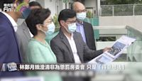 林鄭月娥澄清非為懲罰房委會 林鄭月娥:報導製造無謂矛盾