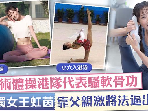 【青年心城】前港隊代表拍劇騷軟骨功獲讚賞 王虹茵感激父親鞭策助展潛能 - 香港經濟日報 - TOPick - 娛樂