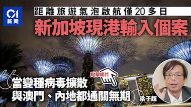 旅遊氣泡|新加坡疫情反彈錄香港輸入個案 專家:反映本地更嚴峻