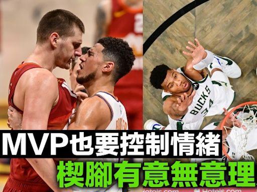 【NBA季後賽】MVP也要控制情緒 楔腳有意無意理應被罰(畢寫籃球)