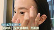 【女生熱話題】讓眼霜效果加倍!多一步就去除浮腫黑眼圈!