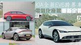 KIA全新EV6跨界車 電氣化座駕重新定義
