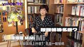 【娛樂訪談】朱咪咪:信唔信我閹咗你?