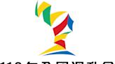 全運會新莊體育館登場 蔡總統期許選手延續奧運成功經驗