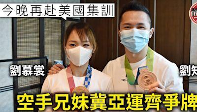 【空手道】香港明年11月主辦亞錦賽 劉慕裳今返美集訓 劉知名冀兄妹檔鬥亞運