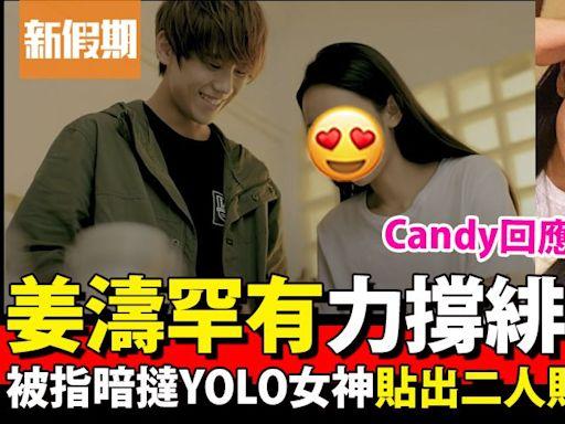 22歲姜濤晒貼頭合照撐緋聞女友 被指暗撻19歲「YOLO女神」Candy | 影視娛樂 | 新假期