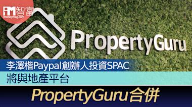 李澤楷Paypal創辦人投資SPAC 將與地產平台PropertyGuru合併 - 香港經濟日報 - 即時新聞頻道 - iMoney智富 - 股樓投資