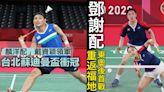 【羽毛球】台北羽賽連續2年取消 「鄧謝配」10月征丹麥東奧後首戰