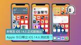 未等及 iOS 14.5 正式版推出,Apple 今日釋出 iOS 14.6 測試版!