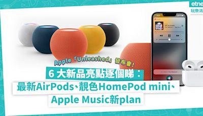 Apple發布會懶人包|新設計AirPods、靚色HomePod mini登場!Apple Music可以Siri點歌!仲有新MacBook Pro、Final Cut Pro勁多亮點 | Shopping What's On