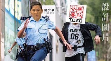 警司涉呃政府滙豐600萬房貸遭廉署起訴 瞞放租料袋過百萬 | 蘋果日報