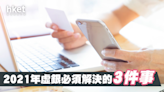 【虛擬銀行】2021年虛銀必須解決的3件事 - 香港經濟日報 - 理財 - 個人增值