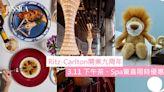 Ritz-Carlton開業九周年!3.11 下午茶、Spa、天龍軒、客房驚喜限時優惠
