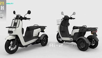 全台首創電動三輪商務機車!宏佳騰預告 27 日發表 Ai-2 Gather - 自由電子報汽車頻道
