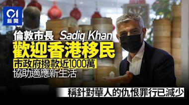 倫敦市長簡世德歡迎香港移民 稱撥款協助對方適應新生活