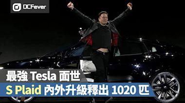 【最強 Tesla】Model S Plaid 正式開賣 內外升級釋出 1020 匹馬力 - DCFever.com
